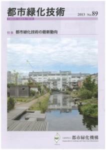都市緑化技術 No.89
