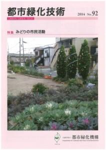 都市緑化技術 No.92