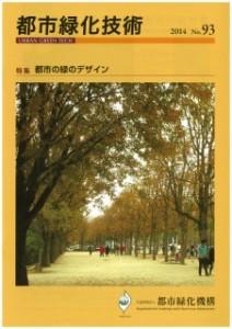 都市緑化技術 No.93