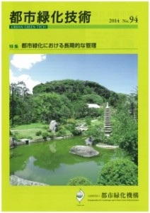 都市緑化技術 No.94