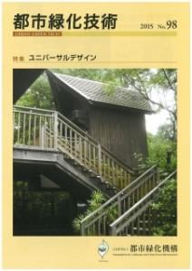 都市緑化技術 No.98