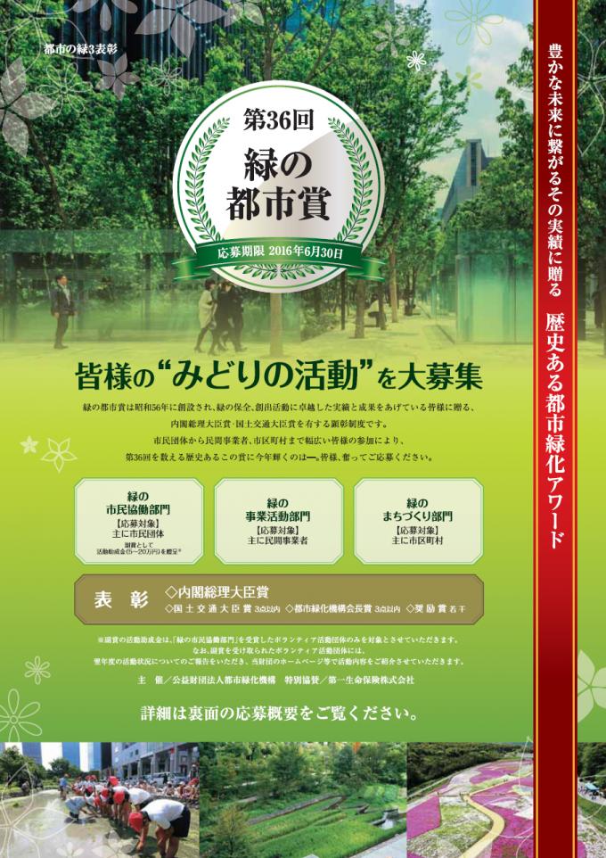 第36回緑の都市賞 募集チラシ