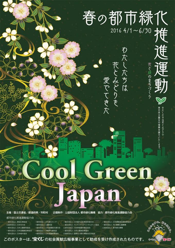 H28年度春季・都市緑化推進運動 ポスター