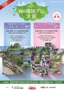 第27回環境デザイン大賞