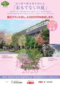 おもてなしの庭(第27回環境デザイン大賞)