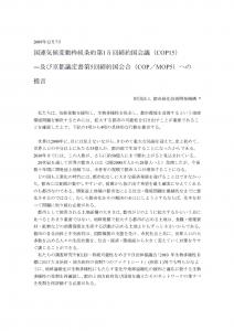 国連気候変動枠組条約第15回締約国会議(COP15)及び京都議定書第5回締約国会合への提言