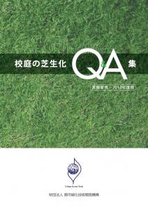 校庭の芝生化Q&A集 実務者用2010年版