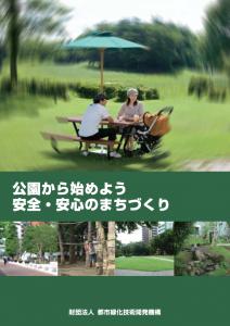 「公園から始めよう安全・安心のまちづくり」