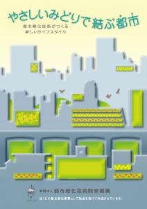 やさしいみどりで結ぶ都市(まち)―都市緑化技術がつくる新しいライフスタイル―