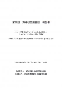 第29回 海外調査団報告書