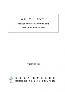 エコグリーンシティプロジェクト報告書