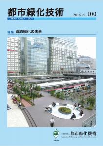 都市緑化技術 No.100
