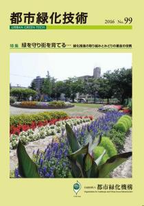 都市緑化技術 No.99