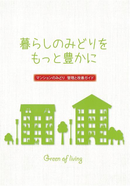 パンフレット「暮らしのみどりをもっと豊かに~マンションのみどり 管理と改善ガイド」