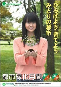 H18 秋季・都市緑化月間ポスター