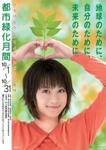 H20 秋季・都市緑化月間ポスター