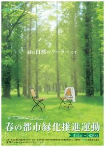 H20 春の都市緑化推進運動ポスター