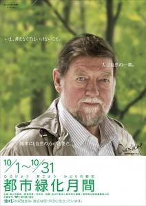 H21 秋季・都市緑化月間ポスター