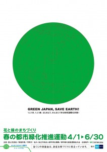 H21 春の都市緑化推進運動ポスター