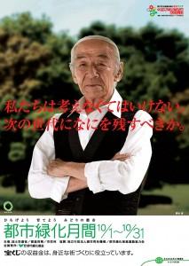 H22 秋季・都市緑化月間ポスター