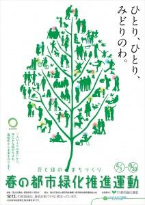 H22 春の都市緑化推進運動