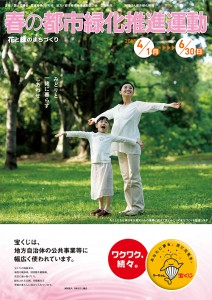 H25 春の都市緑化推進運動ポスター