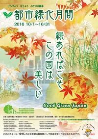 H28年 秋季・都市緑化月間ポスター