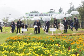 第32回全国都市緑化あいちフェア 記念植樹