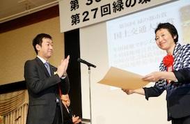 第36回 緑の都市賞 表彰状を授与される生田緑地マネジメント会議 会長 薬袋 奈美子 様
