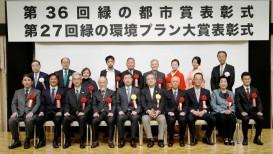 第27回 緑の環境プラン大賞表彰式 受賞者記念写真