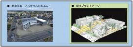 特定非営利活動法人とめタウンネット おおあみコミュニティグリーンプロジェクト02