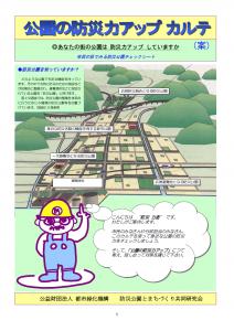 公園の防災力アップカルテ(案)