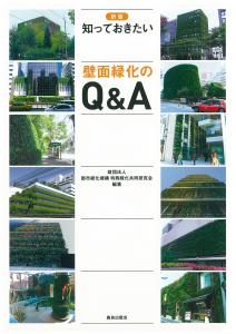 新版 知っておきたい壁面緑化のQ&A