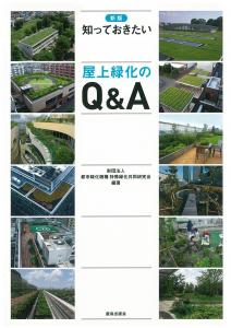 新版 知っておきたい屋上緑化のQ&A