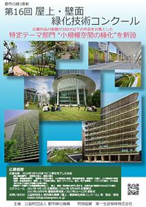 第16回 屋上・壁面緑化技術コンクール 募集案内