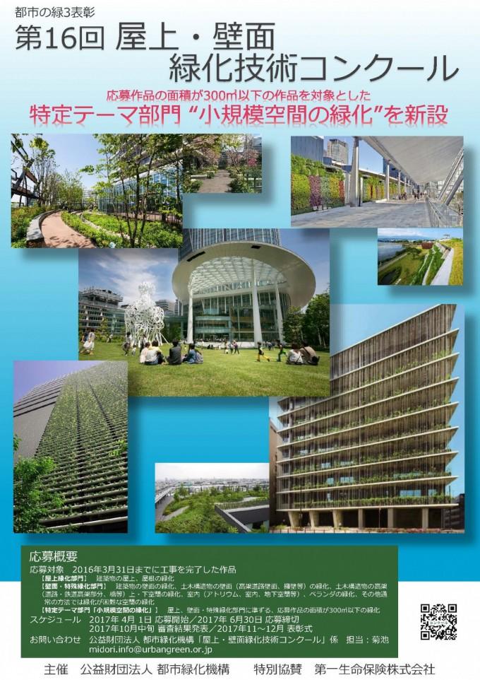 第16回屋上・壁面緑化技術コンクール 募集チラシ