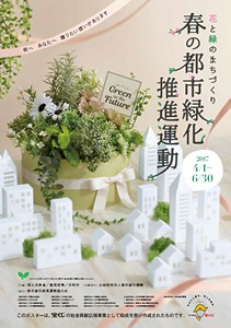 H29年「春季における都市緑化推進運動」ポスター