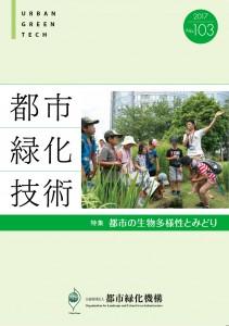 都市緑化技術 No.103