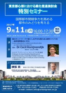 東京都心部における緑化推進検討会