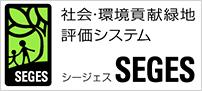 SEGES「緑の認定」(シージェス)リンクバナー