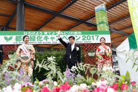 都市緑化キャンペーン2017 開催の様子