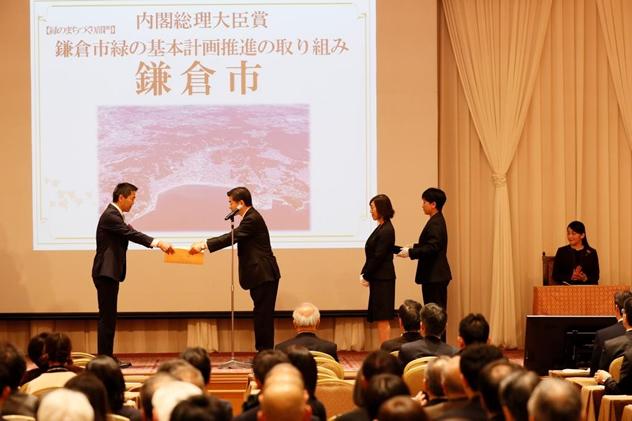緑の都市賞 内閣総理大臣賞