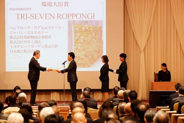 屋上・壁面緑化技術コンクール 環境大臣賞