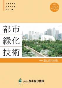都市緑化技術 No.105