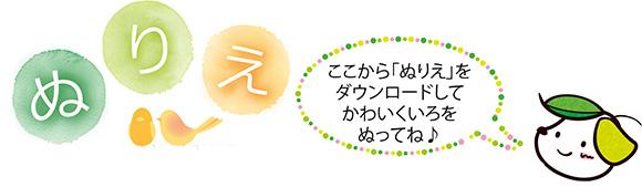 H30(2018)年 春の都市緑化推進運動ポスター「ぬりえ」ダウンロード