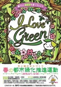 H29年 春季における都市緑化推進運動 ポスター