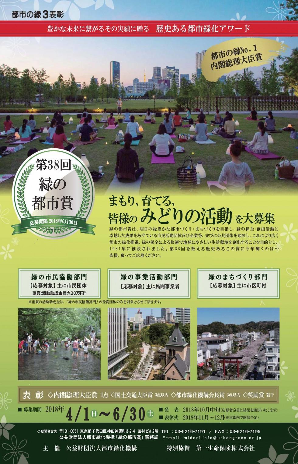 平成30年度「都市の緑3表彰」の募集のご案内<br />「第38回 緑の都市賞」「第29回 緑の環境プラン大賞」<br /> 「第17回 屋上・壁面緑化技術コンクール」<br />募 集 開 始