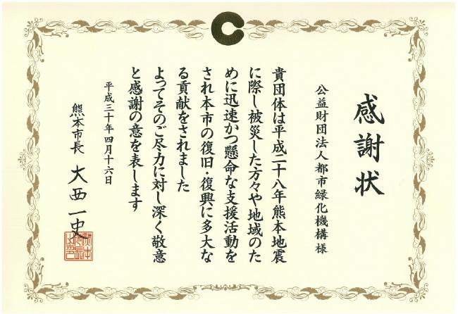 熊本市長 大西一史様より都市緑化機構あてに感謝状が授与されました