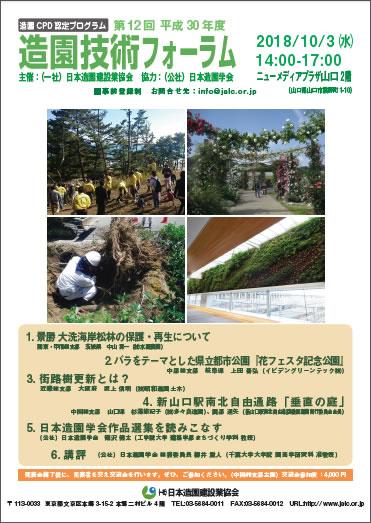 第12回「造園技術フォーラム」山口開催のご案内