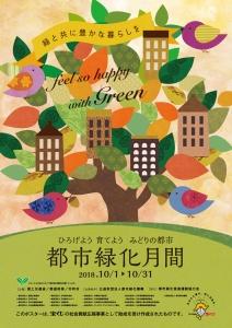 H30 秋季における都市緑化月間